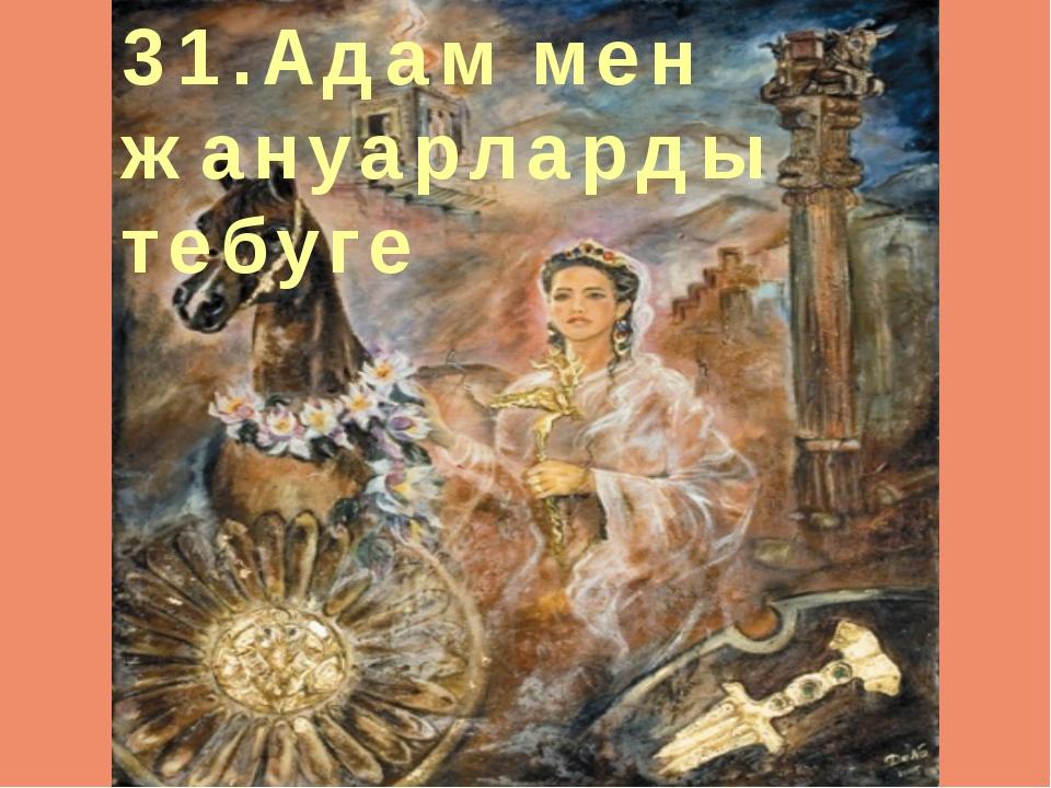 31.Адам мен жануарларды тебуге