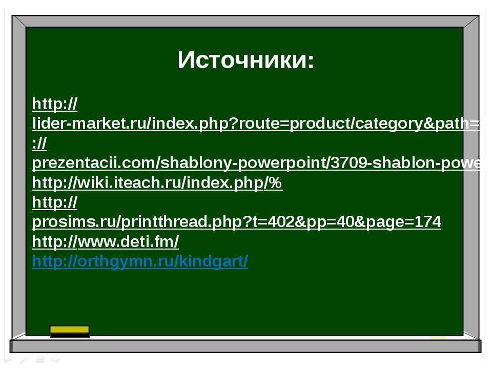 Источники: http://lider-market.ru/index.php?route=product/category&path=6466...