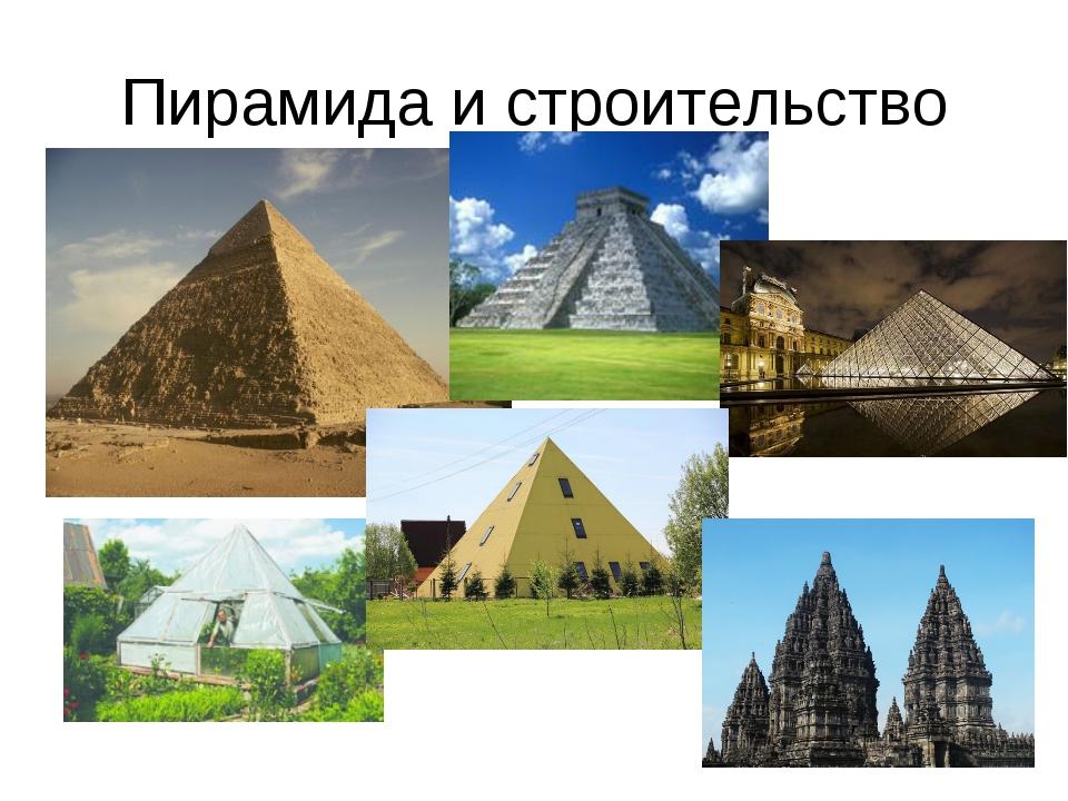 Пирамида и строительство