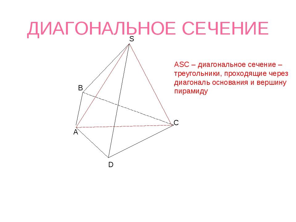 ДИАГОНАЛЬНОЕ СЕЧЕНИЕ А В С D S ASC – диагональное сечение –треугольники, прох...