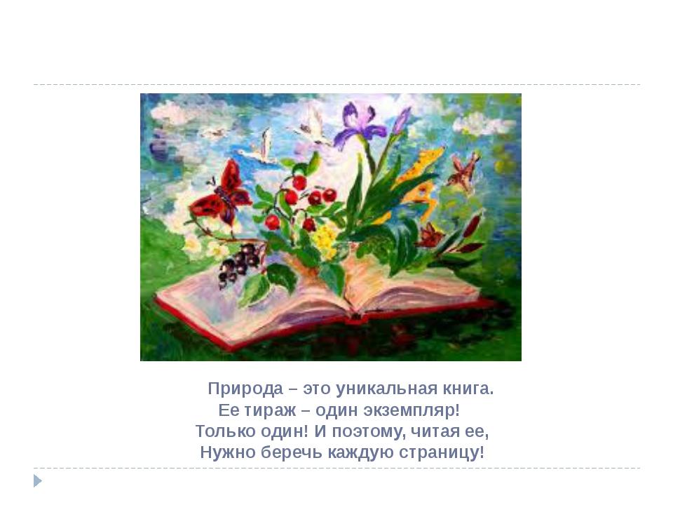 Природа – это уникальная книга. Ее тираж – один экземпляр! Только один! И п...