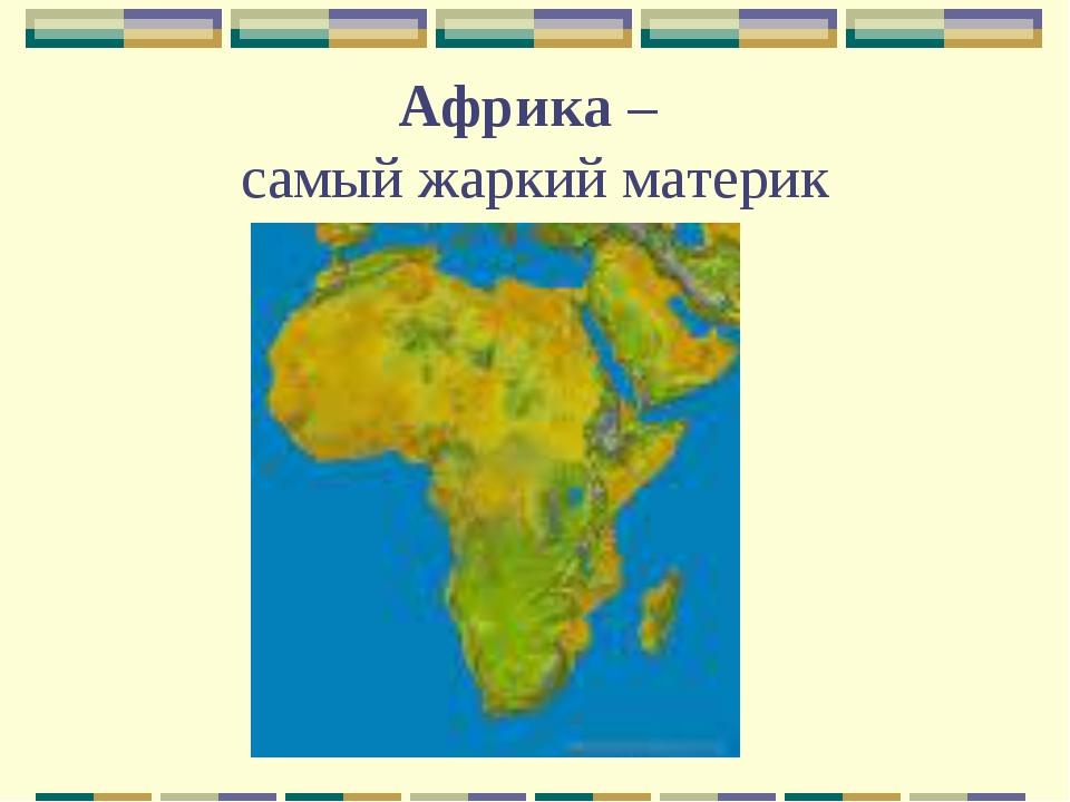 Африка – самый жаркий материк