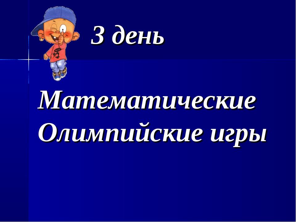 3 день Математические Олимпийские игры