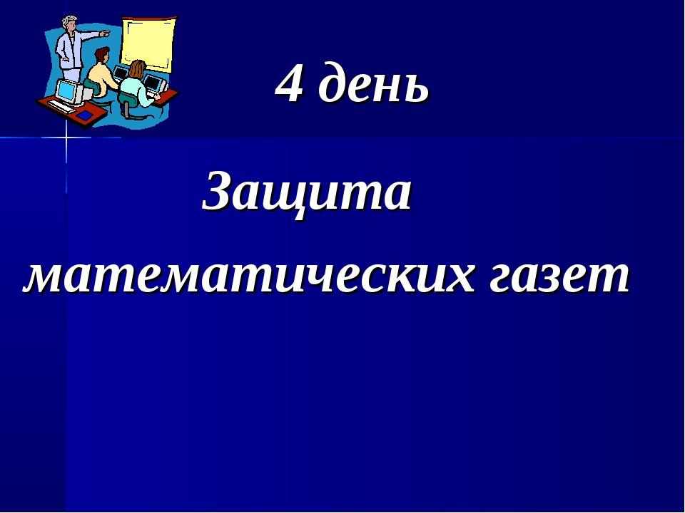 4 день Защита математических газет