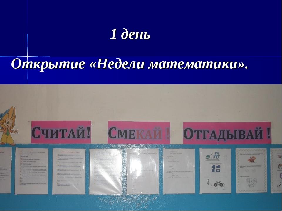 1 день Открытие «Недели математики».