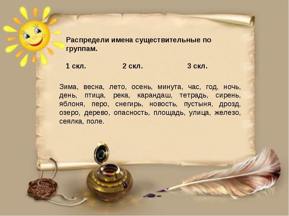 Распредели имена существительные по группам. 1 скл. 2 скл. 3 скл. Зима, весна...