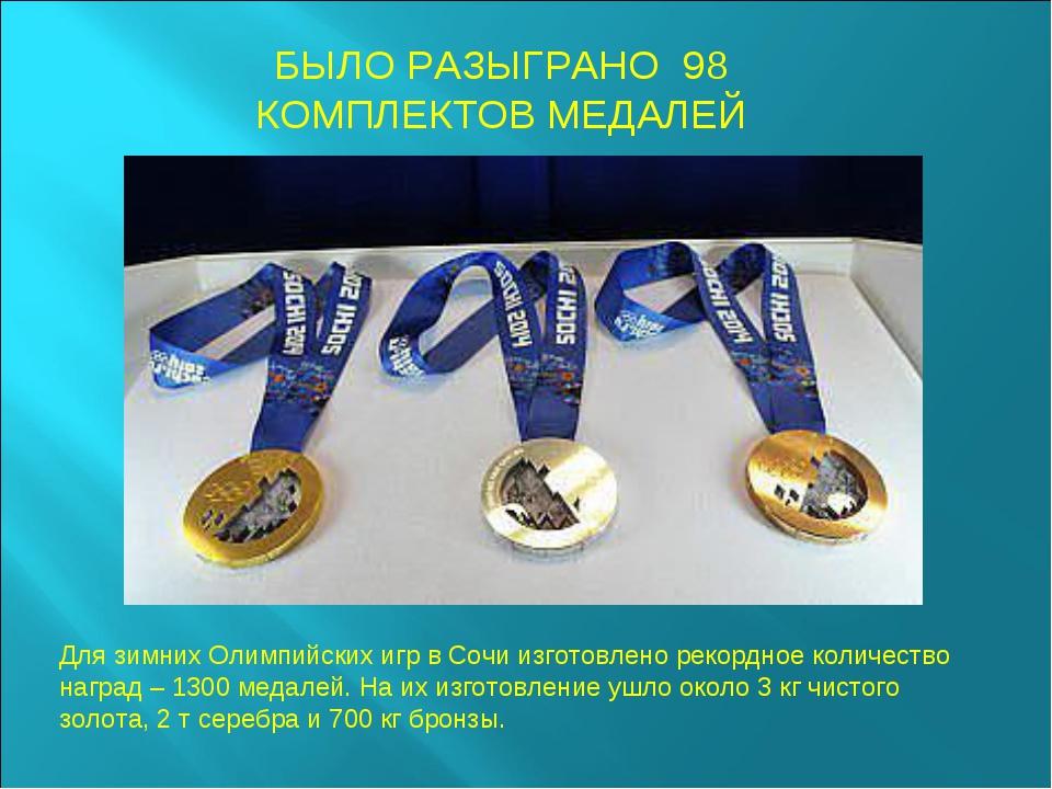 БЫЛО РАЗЫГРАНО 98 КОМПЛЕКТОВ МЕДАЛЕЙ Для зимних Олимпийских игр в Сочи изгот...