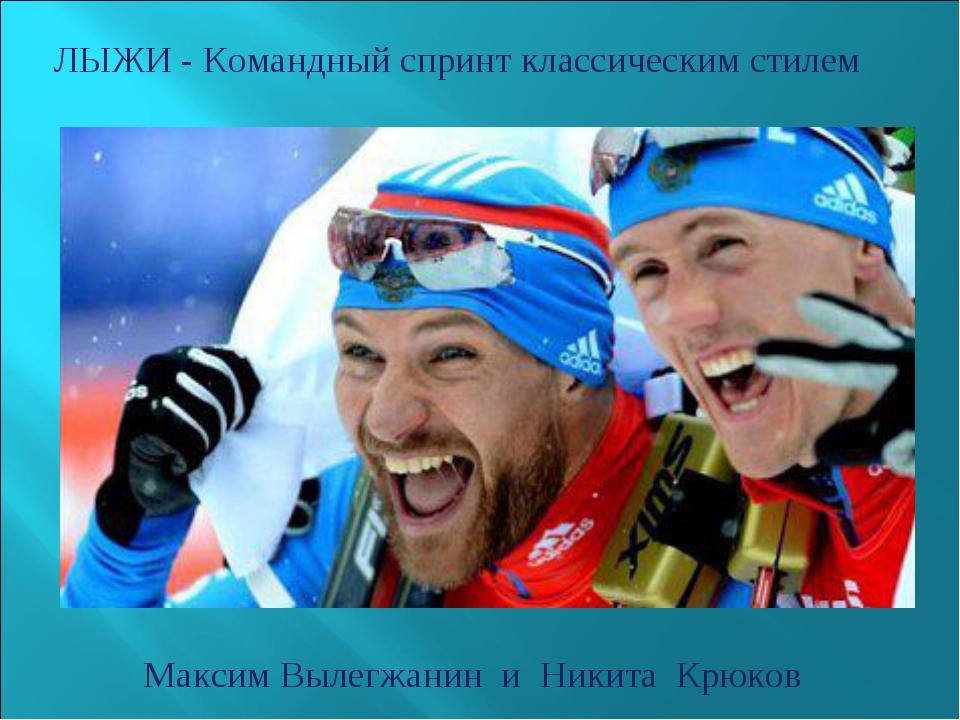ЛЫЖИ - Командный спринт классическим стилем Максим Вылегжанин и Никита Крюков
