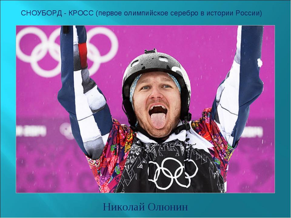 СНОУБОРД - КРОСС (первое олимпийское серебро в истории России) Николай Олюнин