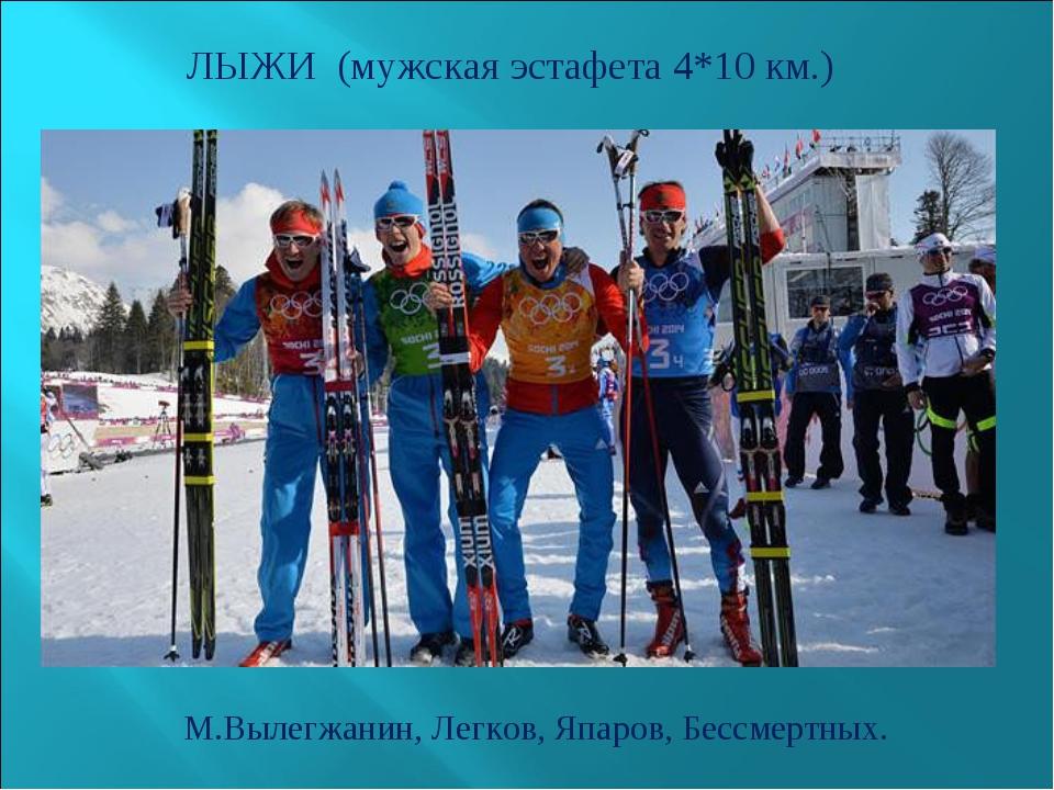 ЛЫЖИ (мужская эстафета 4*10 км.) М.Вылегжанин, Легков, Япаров, Бессмертных.