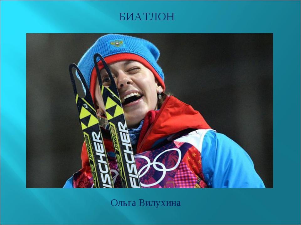 БИАТЛОН Ольга Вилухина
