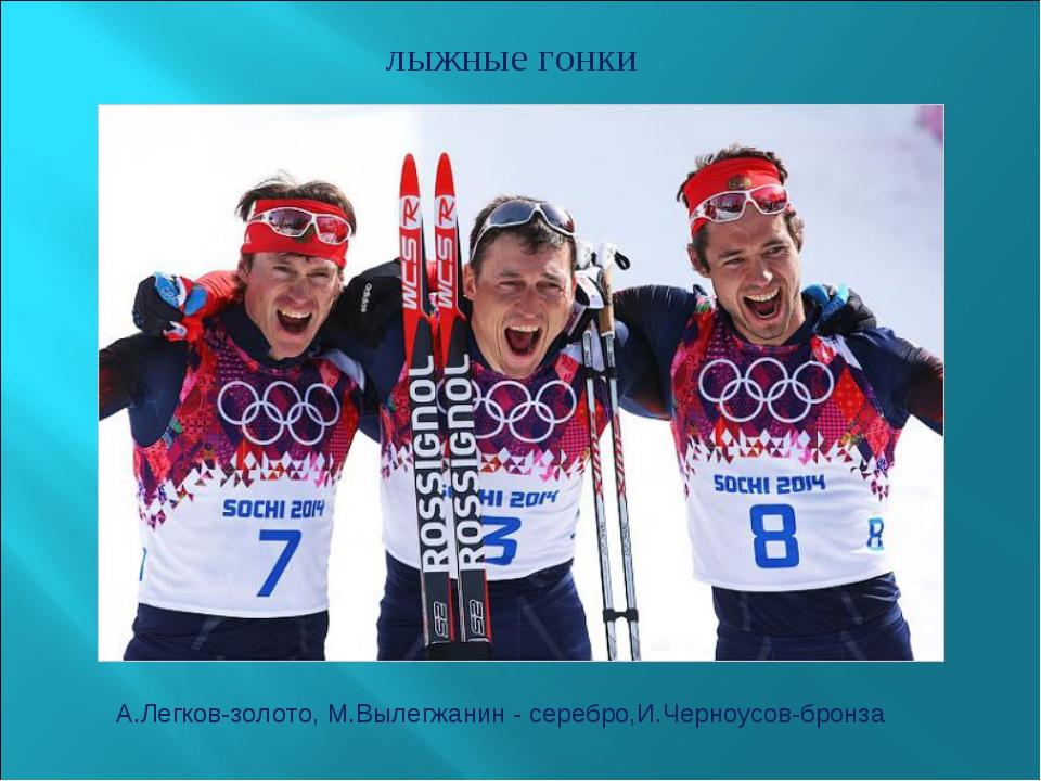 лыжные гонки А.Легков-золото, М.Вылегжанин - серебро,И.Черноусов-бронза