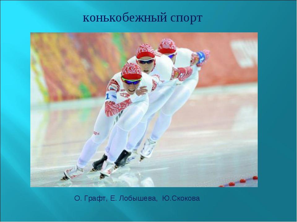конькобежный спорт О. Графт, Е. Лобышева, Ю.Скокова