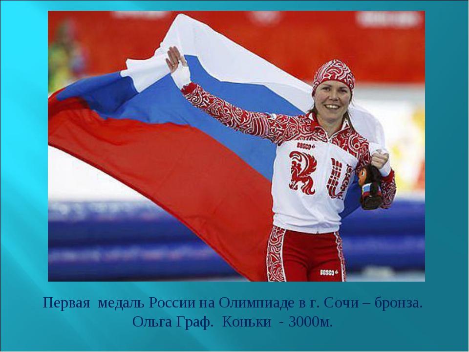Первая медаль России на Олимпиаде в г. Сочи – бронза. Ольга Граф. Коньки - 30...