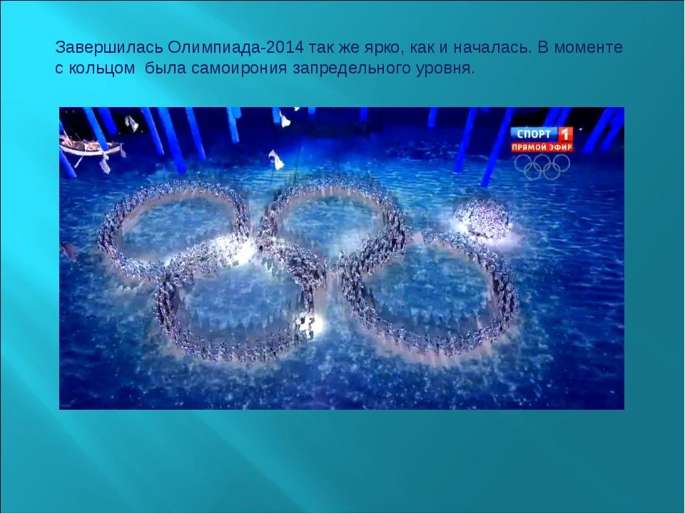 Завершилась Олимпиада-2014 так же ярко, как и началась. В моменте с кольцом б...
