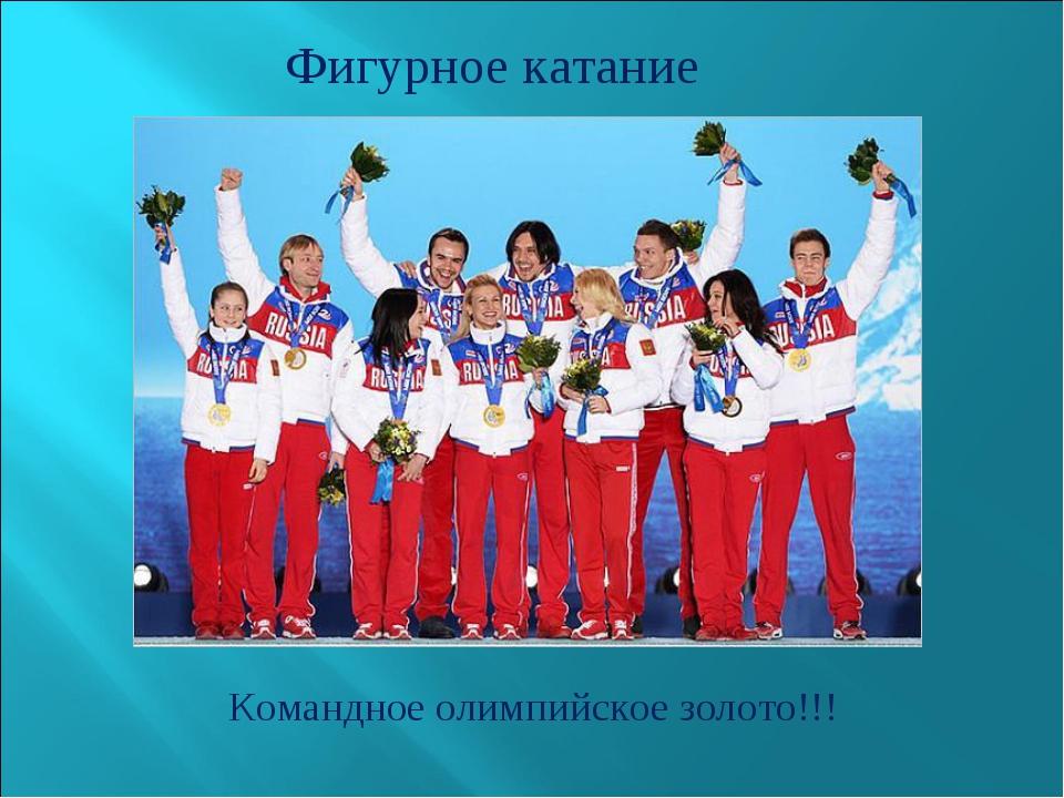 Командное олимпийское золото!!! Фигурное катание