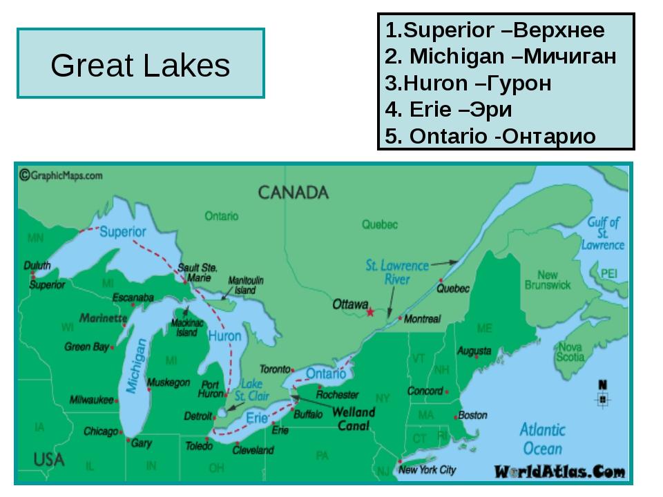 1.Superior –Верхнее 2. Michigan –Мичиган 3.Huron –Гурон 4. Erie –Эри 5. Ontar...