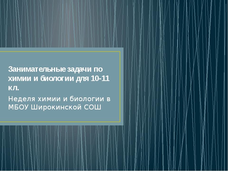 Занимательные задачи по химии и биологии для 10-11 кл. Неделя химии и биологи...