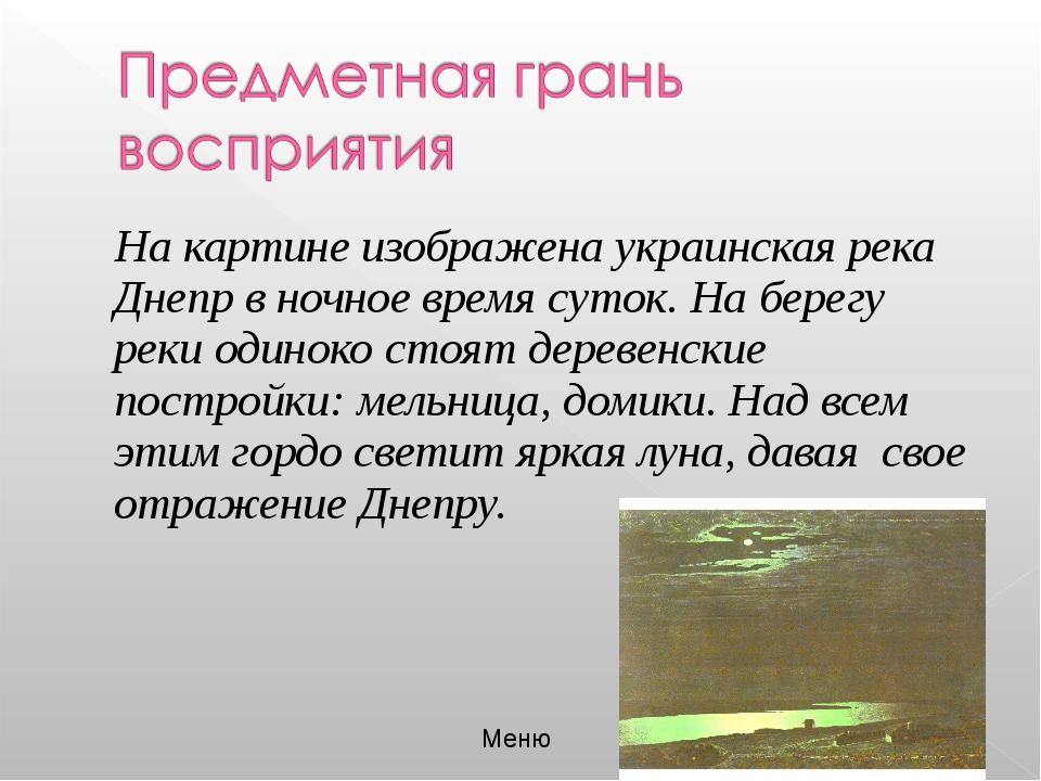 На картине изображена украинская река Днепр в ночное время суток. На берегу...