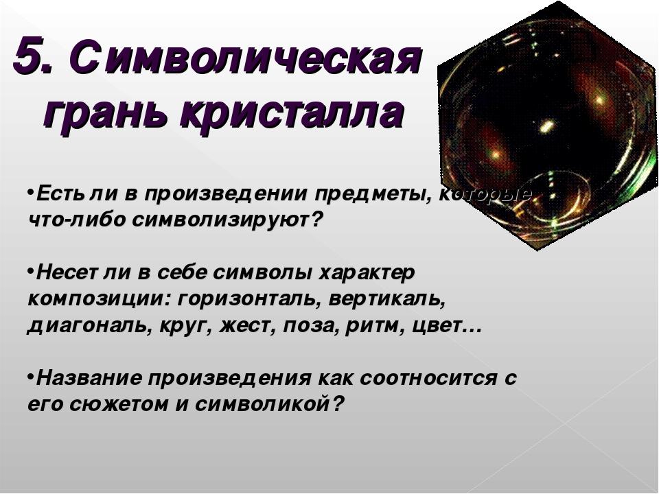 5. Символическая грань кристалла Есть ли в произведении предметы, которые что...