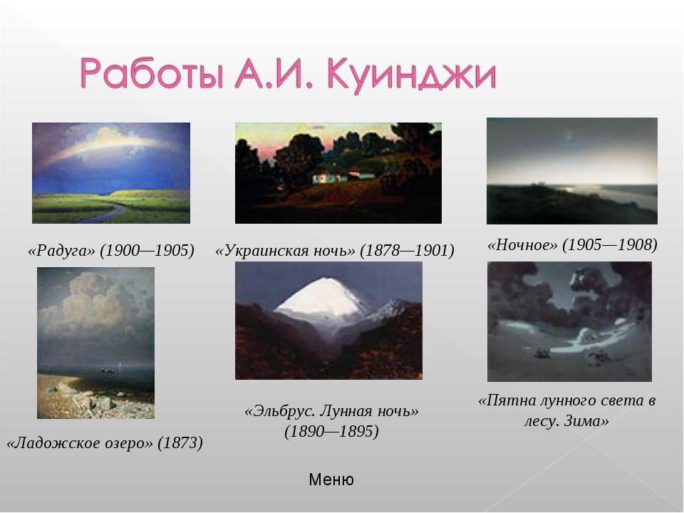 Меню «Радуга» (1900—1905) «Украинская ночь» (1878—1901) «Ладожское озеро» (18...