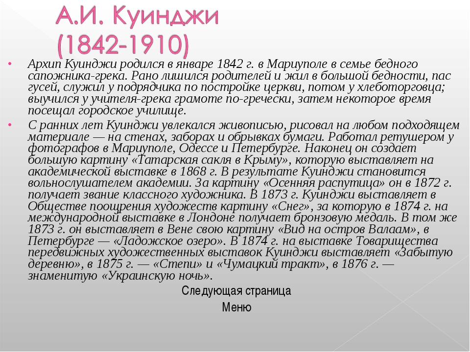 Архип Куинджи родился в январе 1842 г. в Мариуполе в семье бедного сапожника-...