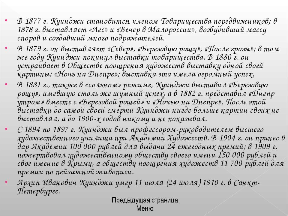 В 1877 г. Куинджи становится членом Товарищества передвижников; в 1878 г. выс...
