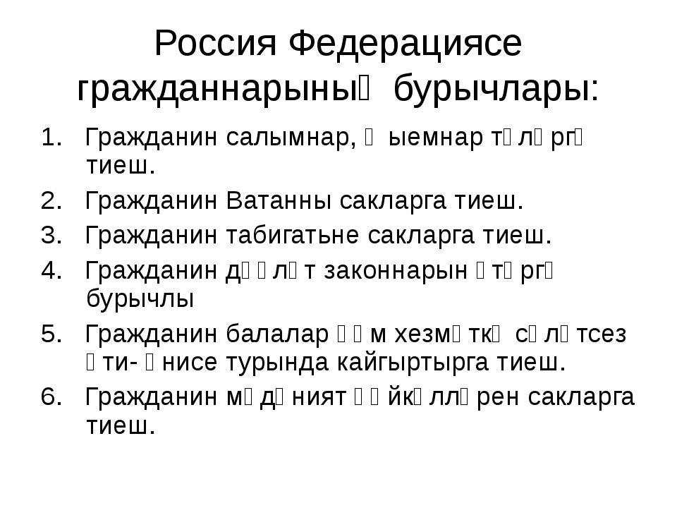 Россия Федерациясе гражданнарының бурычлары: 1. Гражданин салымнар, җыемнар т...