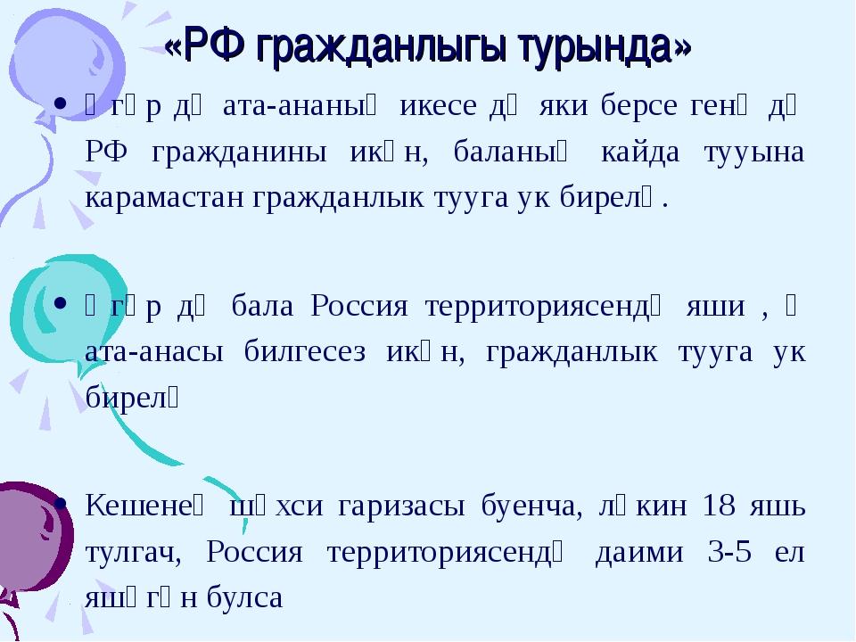 «РФ гражданлыгы турында» Әгәр дә ата-ананың икесе дә яки берсе генә дә РФ гра...