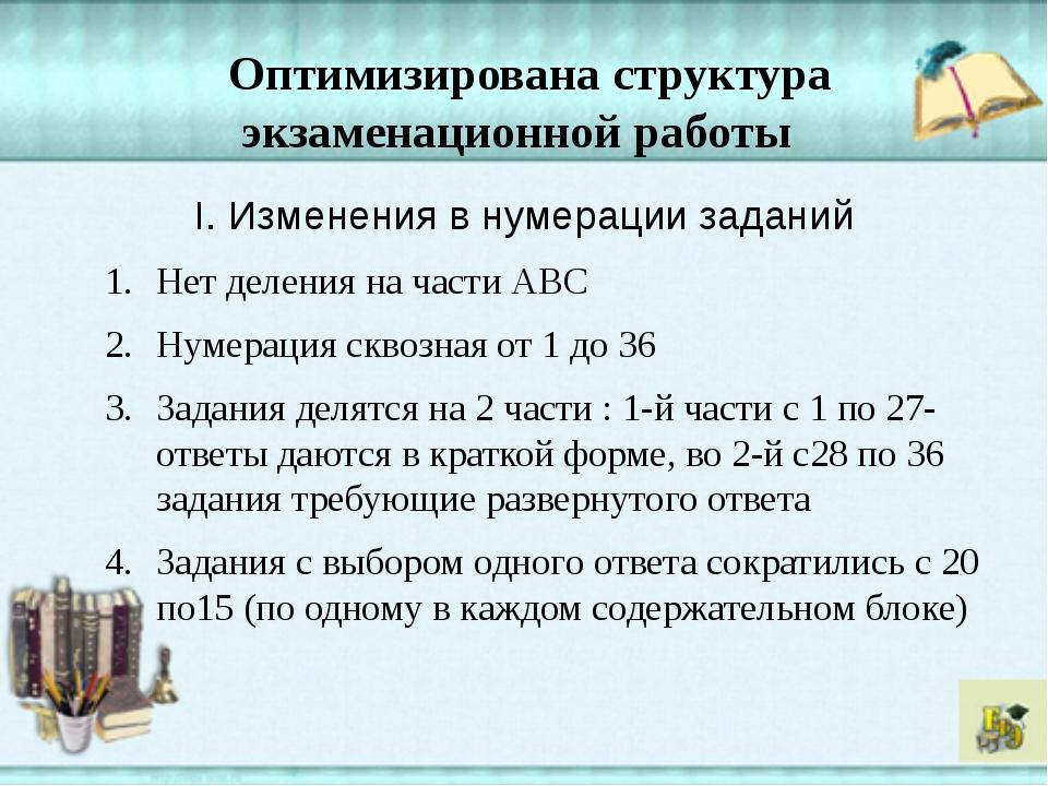 I. Изменения в нумерации заданий Нет деления на части АВС Нумерация сквозная...
