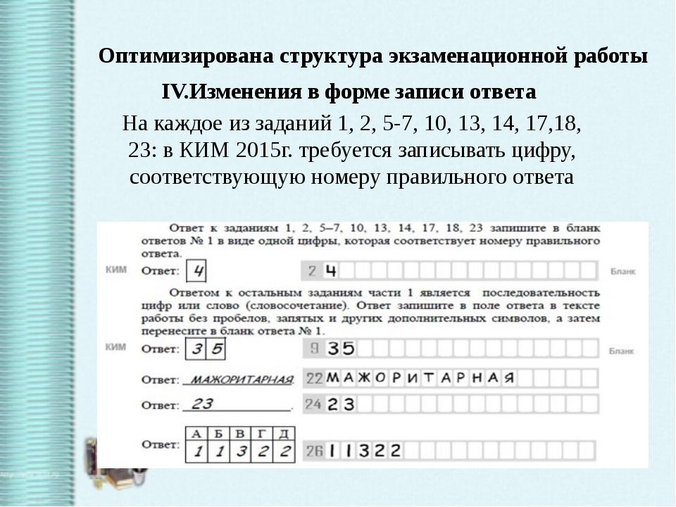 Оптимизирована структура экзаменационной работы IV.Изменения в форме записи о...