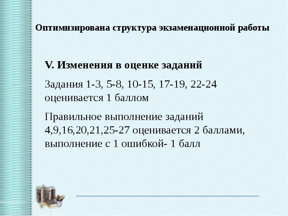 Оптимизирована структура экзаменационной работы V. Изменения в оценке задани...