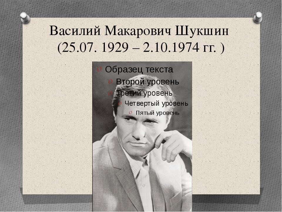 Василий Макарович Шукшин (25.07. 1929 – 2.10.1974 гг. )