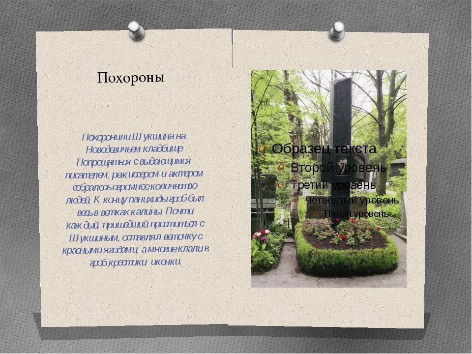 Похороны Похоронили Шукшина на Новодевичьем кладбище Попрощаться с выдающимся...