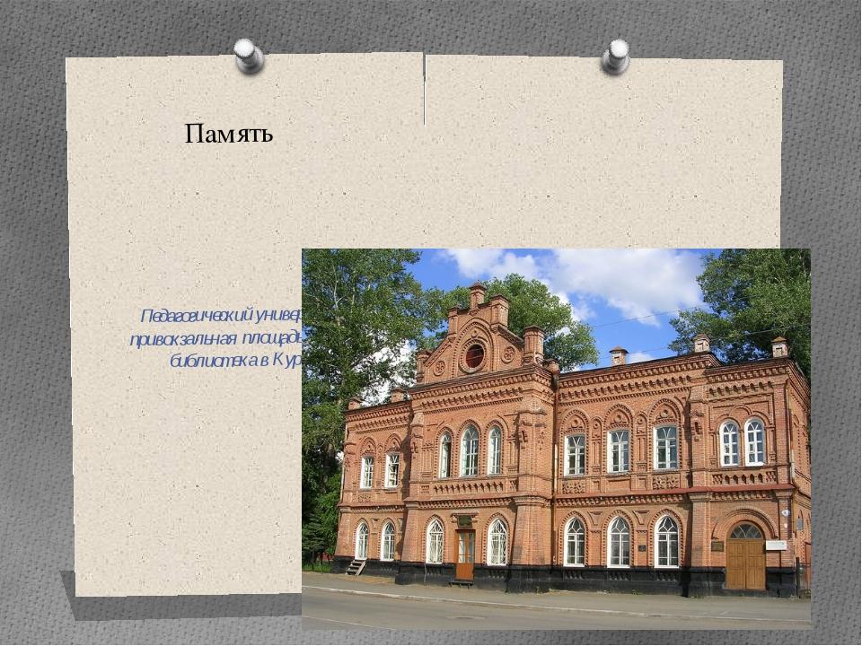 Память Педагогический университет и привокзальная площадь в Бийске, библиотек...