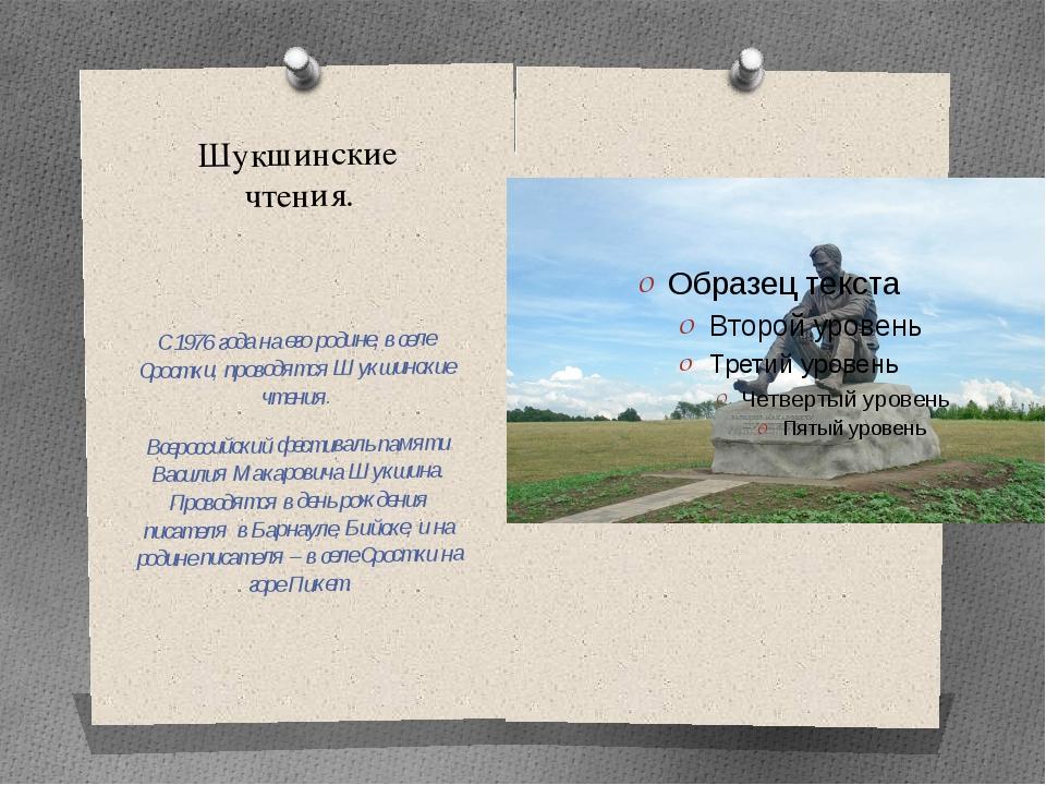 Шукшинские чтения. С 1976 года на его родине, в селе Сростки, проводятся Шукш...