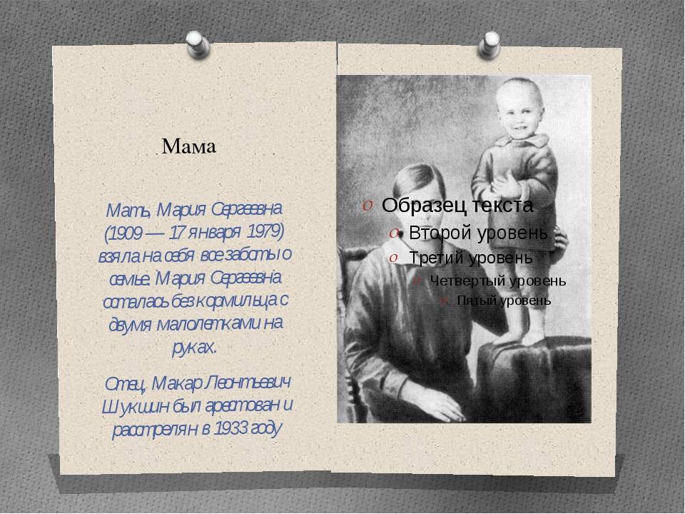 Мама Мать, Мария Сергеевна (1909 — 17 января 1979) взяла на себя все заботы о...