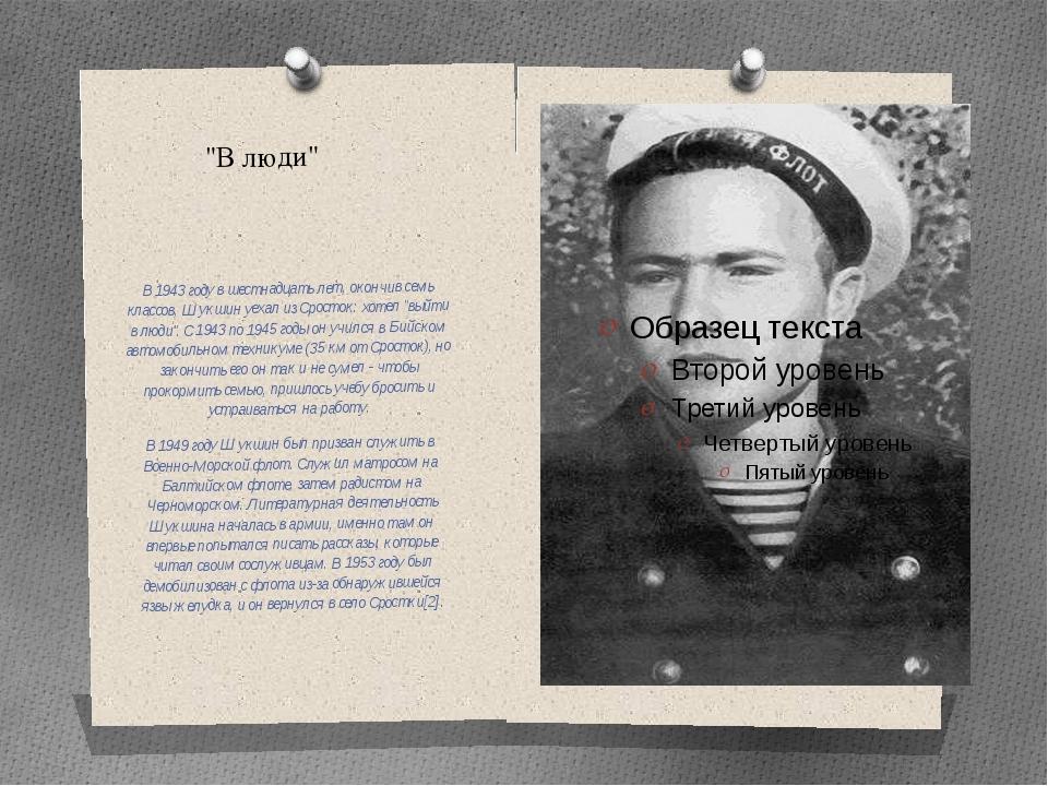 """""""В люди"""" В 1943 году в шестнадцать лет, окончив семь классов, Шукшин уехал из..."""