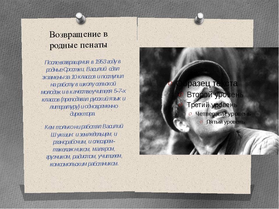 Возвращение в родные пенаты После возвращения в 1953 году в родные Сростки, В...