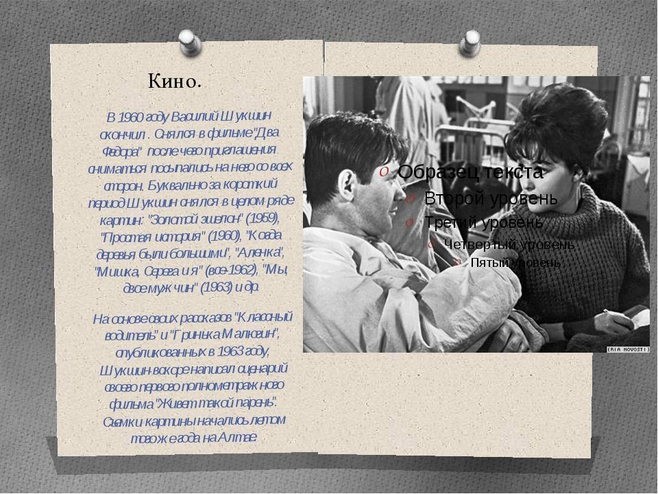"""Кино. В 1960 году Василий Шукшин окончил . Снялся в фильме """"Два Федора"""" после..."""