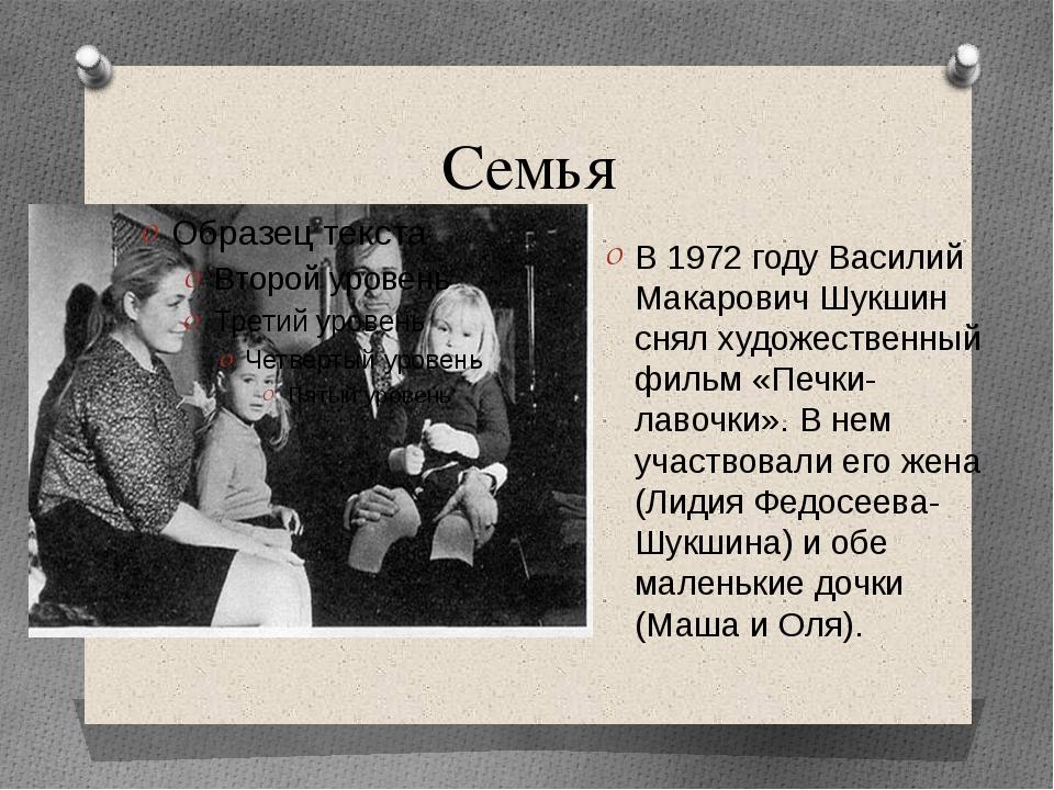 Семья В 1972 году Василий Макарович Шукшин снял художественный фильм «Печки-л...