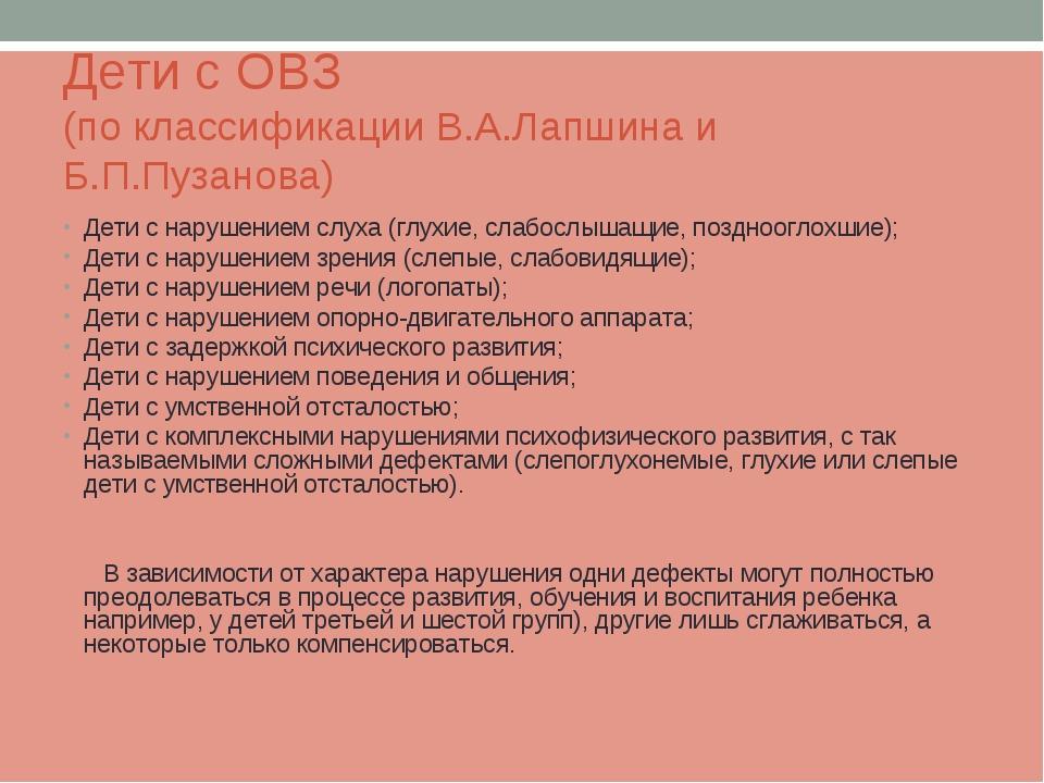 Дети с ОВЗ (по классификации В.А.Лапшина и Б.П.Пузанова) Дети с нарушением сл...