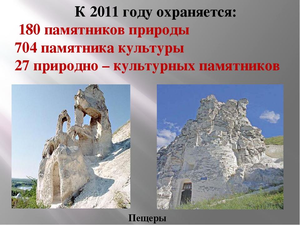 К 2011 году охраняется: 180 памятников природы 704 памятника культуры 27 прир...