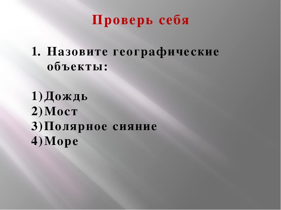 Проверь себя Назовите географические объекты: 1)Дождь 2)Мост 3)Полярное сияни...