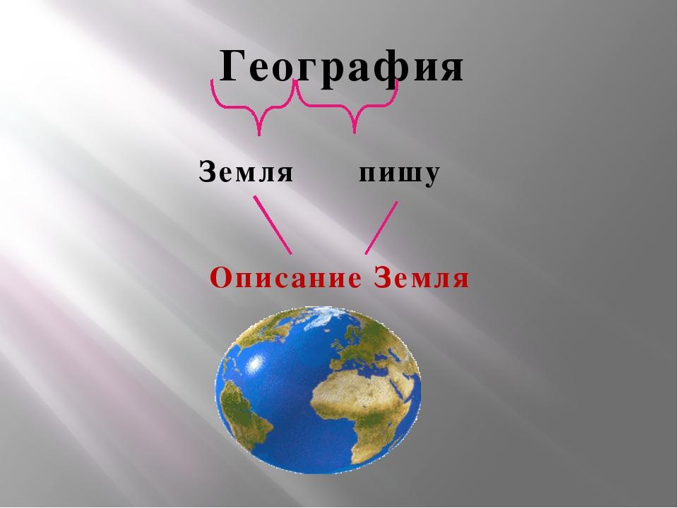 География Земля пишу Описание Земля