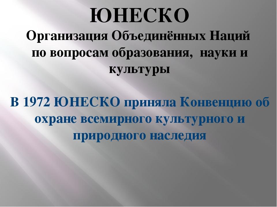 ЮНЕСКО Организация Объединённых Наций по вопросам образования, науки и культу...