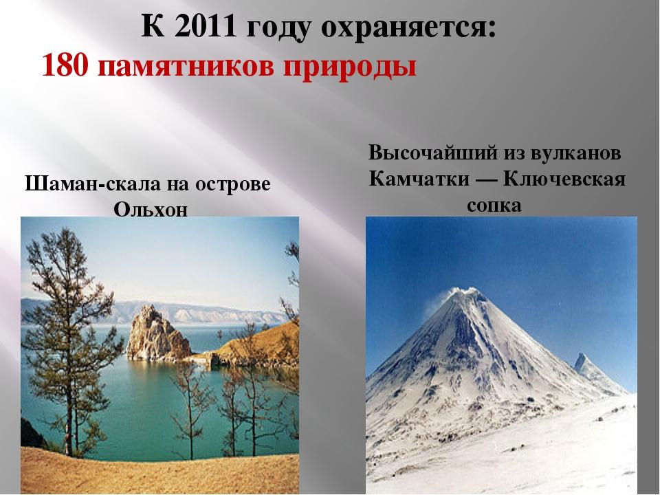 К 2011 году охраняется: 180 памятников природы Шаман-скала на острове Ольхон...