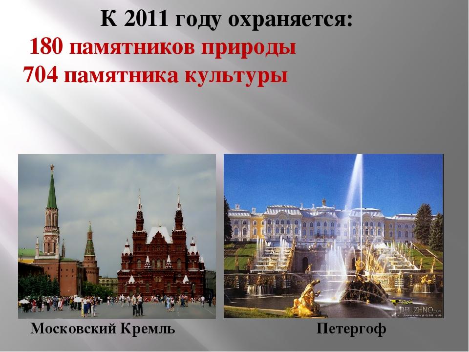 К 2011 году охраняется: 180 памятников природы 704 памятника культуры Петерго...