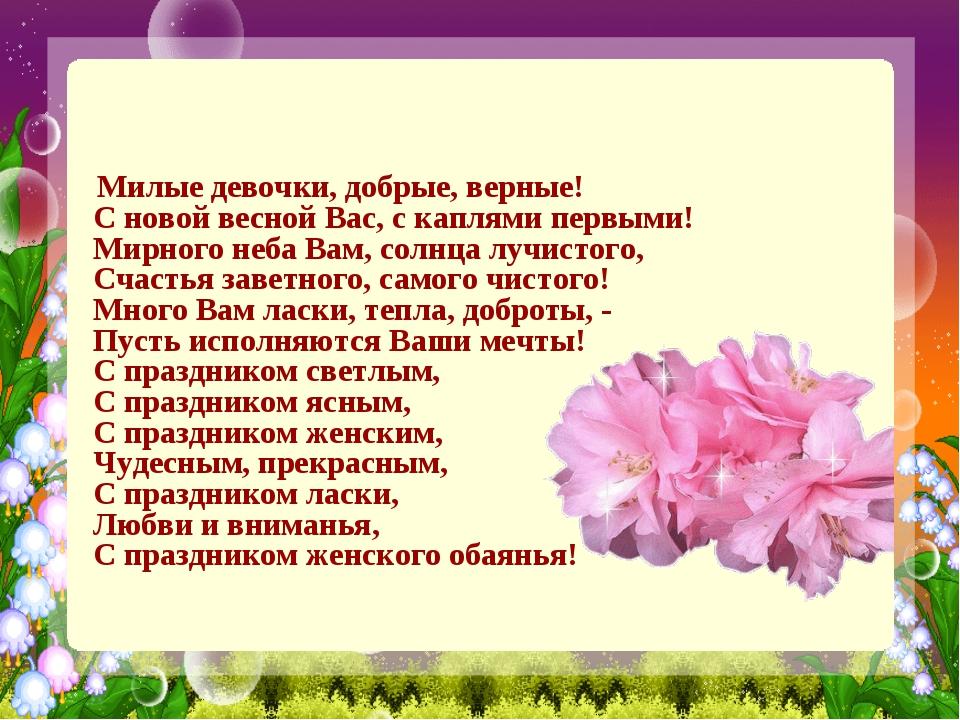 Милые девочки, добрые, верные! С новой весной Вас, с каплями первыми! Мирног...