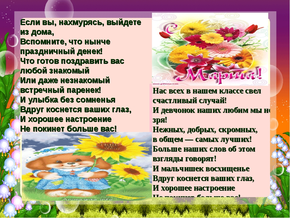 Если вы, нахмурясь, выйдете издома, Вспомните, что нынче праздничный денек!...